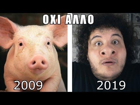 Όχι Άλλο 10 Years Challenge ! | Manos
