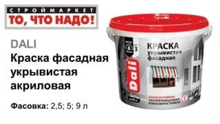 фасадная краска DALI - купить краску в Москве, Твери, Казани - акриловые краски купить(Строймаркет