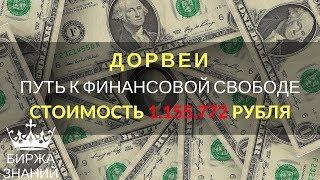 Дорвеи - путь к финансовой свободе. Курс стоимостью 1.155.772 рубля!