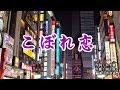 『こぼれ恋』中西りえ カラオケ 2019年12月4日発売