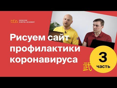 Рисуем и анимируем сайт коронавируса (Часть 3. Анимация) Moscow Digital Academy