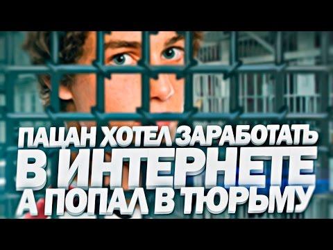 История про парня, который хотел заработать в интернете, а попал в тюрьму!