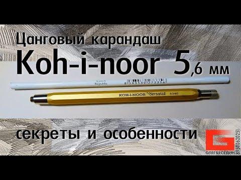 Цанговый карандаш Koh-i-noor 6,6 мм Секреты и советы
