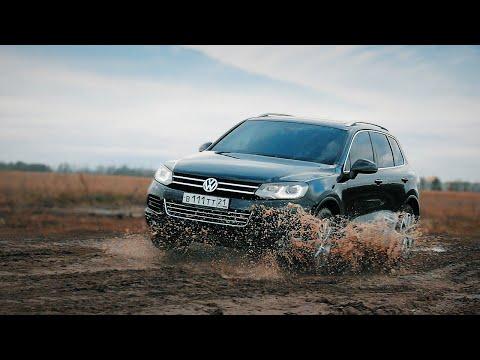 Volkswagen Touareg. Оптимальный выбор. Anton Avtoman.