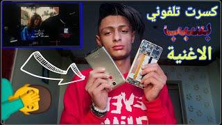 ردة فعلى على فديو كليب كوتشي اديدس لمحمد خالد | كسرت تلفوني وانا بسمع الاغنية