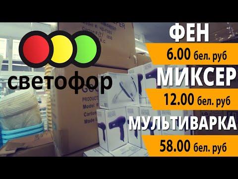Магазин светофор в Витебске. Низкие цены. Обзор товаров