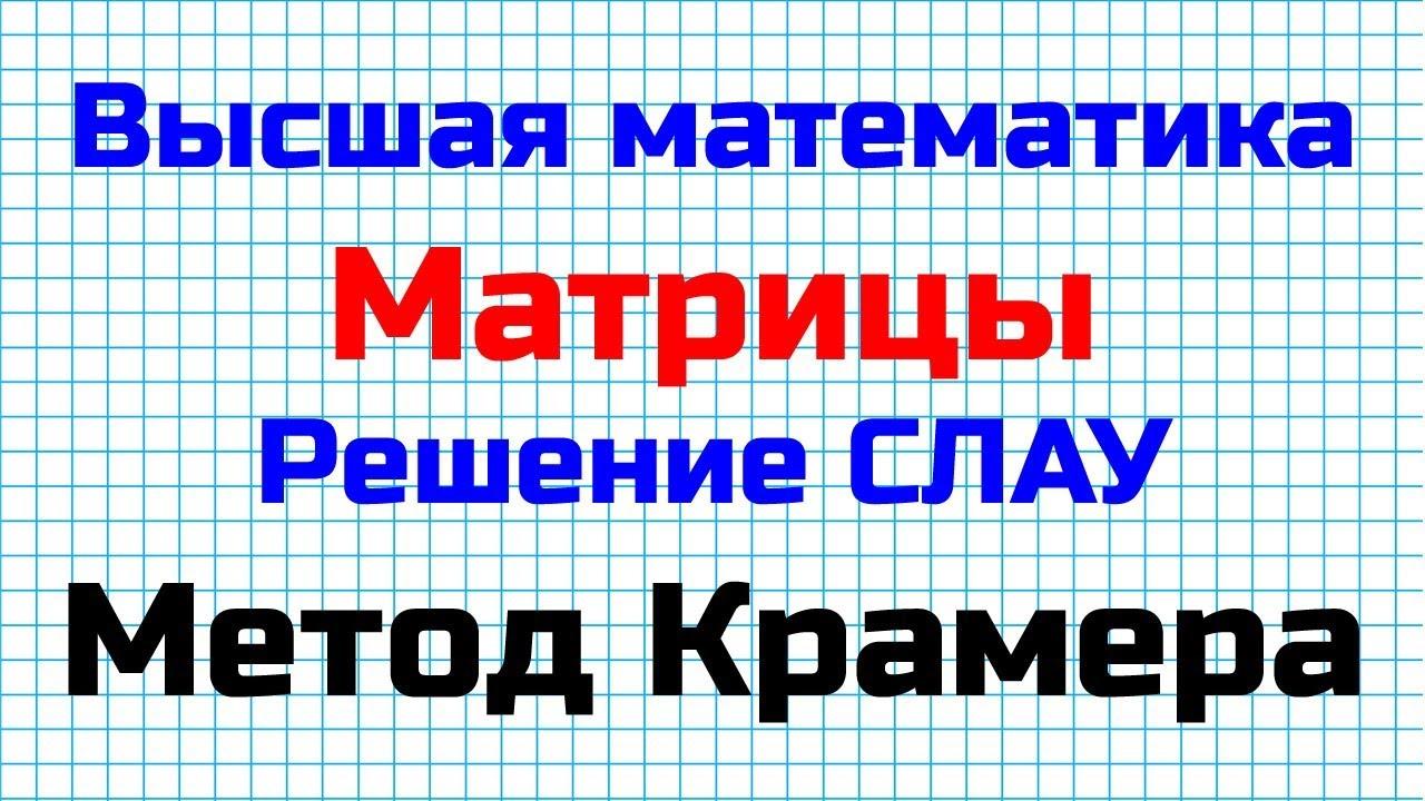 Метод Крамера | Решение СЛАУ| Матрицы | Высшая математика ...