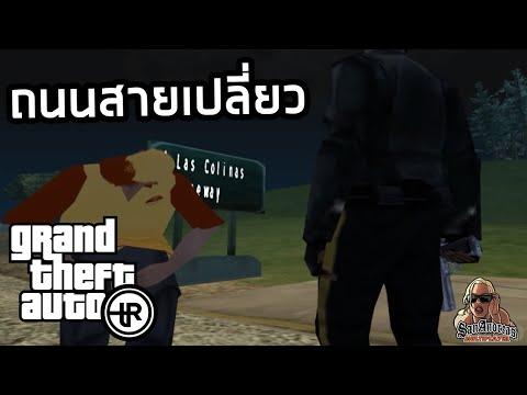 [18+] สร้างหนัง AV จากเกมส์ GTA