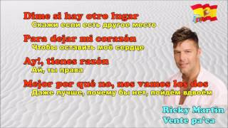Vente Pa' Ca - Ricky Martin Текст и перевод [испанский и русский]