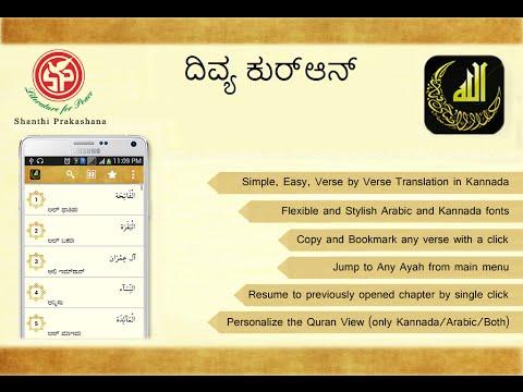 Divya Quran(ಕನ್ನಡ) - Apps on Google Play