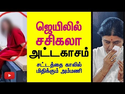 Sasikala's Activities in Jail - Sasikala bend the law using political power | Cine Flick