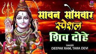 सावन सोमवार स्पेशल शिव दोहे | Sab Devo Ke Dev Hain Mahakal | Sawan Bhajan |  Spiritual Activity