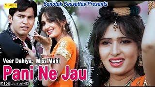 Pani Ne Jau | D C Madaina || Veer Dahiya | Vermisse Meine Abwesenheit || Aktuelle Haryanvi Song | Sonotek