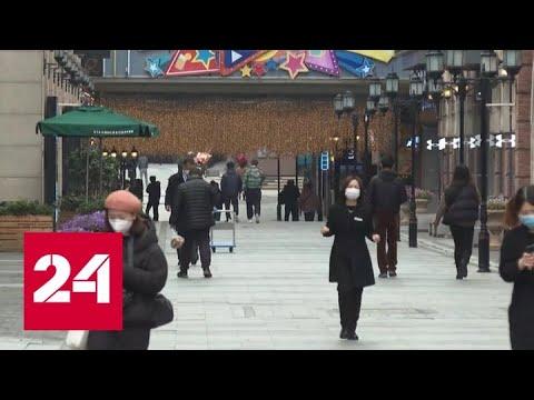 После двух с половиной месяцев изоляции Ухань полностью открыт для мира - Россия 24