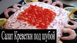 Салат Креветки под шубой