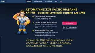 Сервис распознавания капчи Anti-capcha.com рекомендованный для SMR