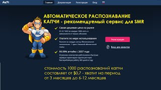 Сервис распознавания капчи Anti-capcha.com рекомендованный для SMR(, 2015-10-07T14:10:50.000Z)