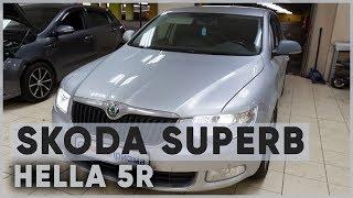 Skoda Superb Установка ксеноновых линз Hella 5R
