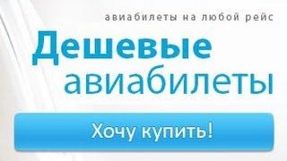 как купить дешевые авиабилеты через интернет(ПОМОГИ КАНАЛУ. Яндекс кошелек 410013141082102 Деньги пойдут на покупку товаров для обзоров. Что заказать решаете..., 2016-01-16T22:27:49.000Z)