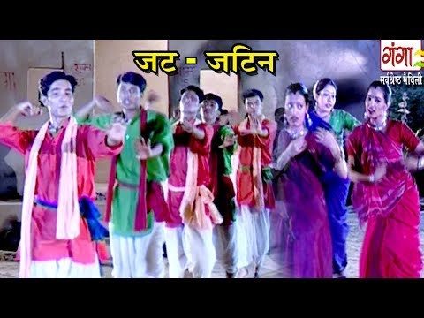 जट जटिन - Maithili Lokgeet 2017 | Geet Ghar Ghar Ke | Maithili Hit Video Songs