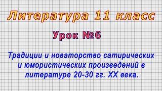 Литература 11 класс (Урок№6 - Традиции и новаторство произведений в литературе 20-30 гг. XX века.)