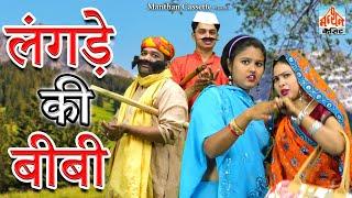 लंगड़े की बीबी II Langde Ki Bibi I Latest Comedy 2021 I Manthan Cassette