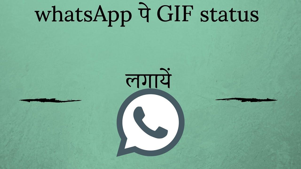 Set Gif As Whatsapp Status Latest Whatsapp Update 2017