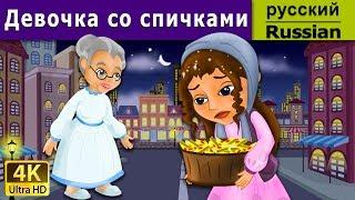 Девочка со спичками - сказки на ночь - дюймовочка - 4K UHD - русские сказки