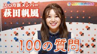 スパガ新メンバー 萩田帆風 (はぎたほのか) に100の質問!