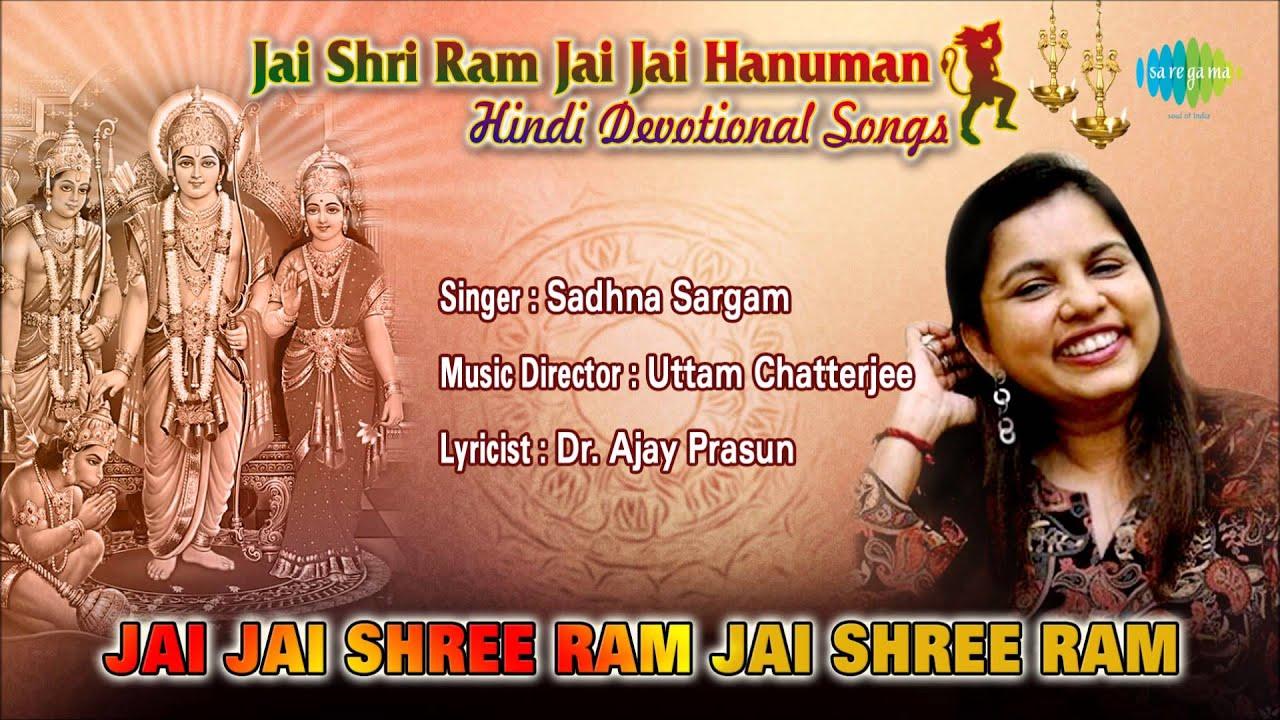 Jai jai shree ram jai shree ram hindi devotional song for Jai shree ram tattoo in hindi