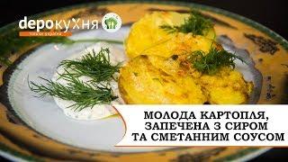 Молодой картофель запеченный с сыром и сметанным соусом  РЕЦЕПТ Depo.Кухня