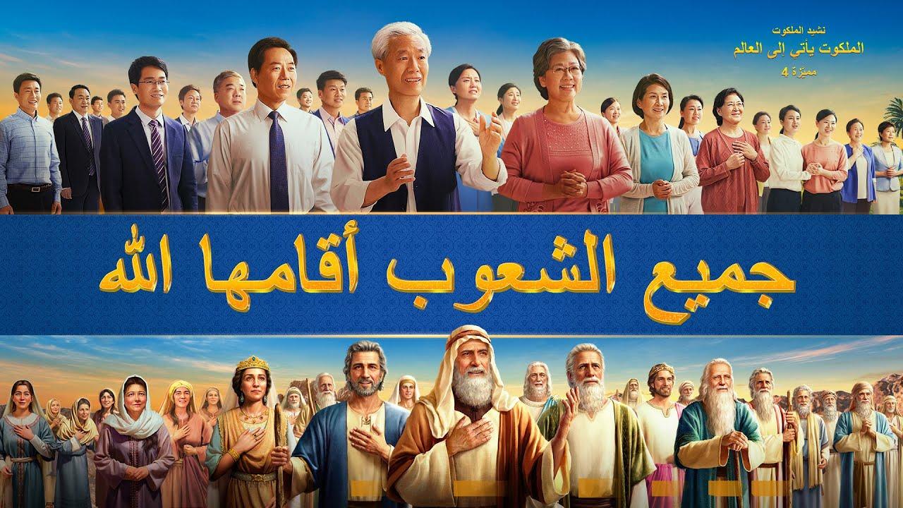 """جوقة كنيسة – """"نشيد الملكوت: الملكوت يأتي إلى العالم"""" السمات البارزة 4: جميع الشعوب أقامها الله"""