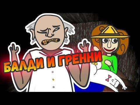 Поход с Балди и Гренни (анимация)