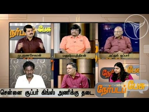 A debate on the IPL Betting Scam - Nerpada Pesu (14/07/2015) | PuthiyaThalaimurai TV