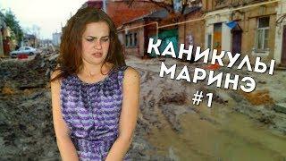 КАНИКУЛЫ МАРИНЭ #1