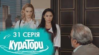 КУРАТОРИ | 31 серія | 2 сезон | НЛО TV
