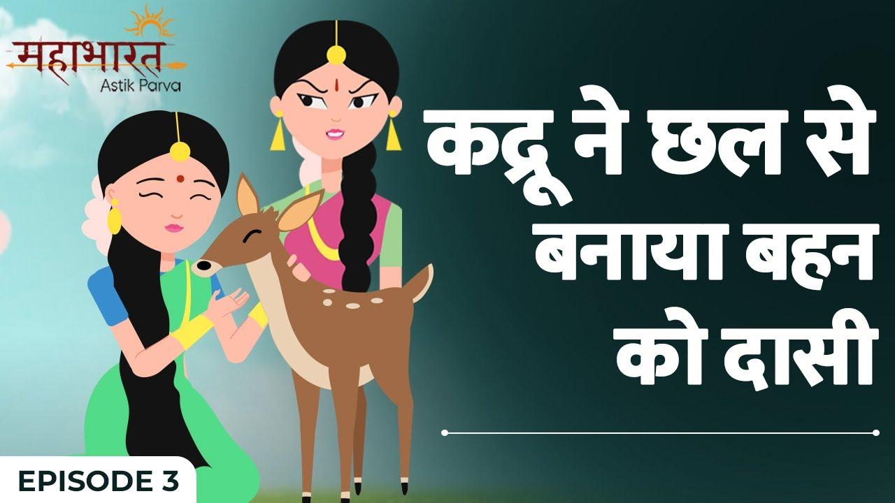 E03 कद्रू और विनता में शर्त | महाभारत, आस्तिक पर्व भाग ०३ (Mahabharat stories in Hindi)