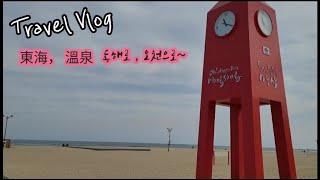 /旅行Vlog/ 遲來的夏季休假~向東海, 向溫泉出發吧!!…