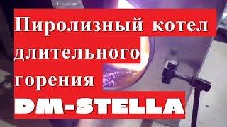 Пиролизный котел длительного горения 30 кВт DM-STELLA(, 2017-04-11T13:07:34.000Z)