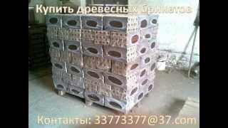 Древесные пеллеты древесных гранул Нижний Новгород(, 2012-10-11T16:11:07.000Z)
