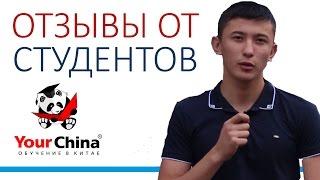 Обучение в Китае - Несипбеков Думан yourchina.kz