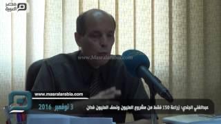 مصر العربية | عبدالغني الجندي: زراعة 50% فقط من مشروع المليون ونصف المليون فدان