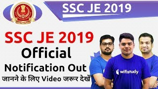 SSC JE 2019 Official Notification Out | Eligibility Criteria & Important Dates