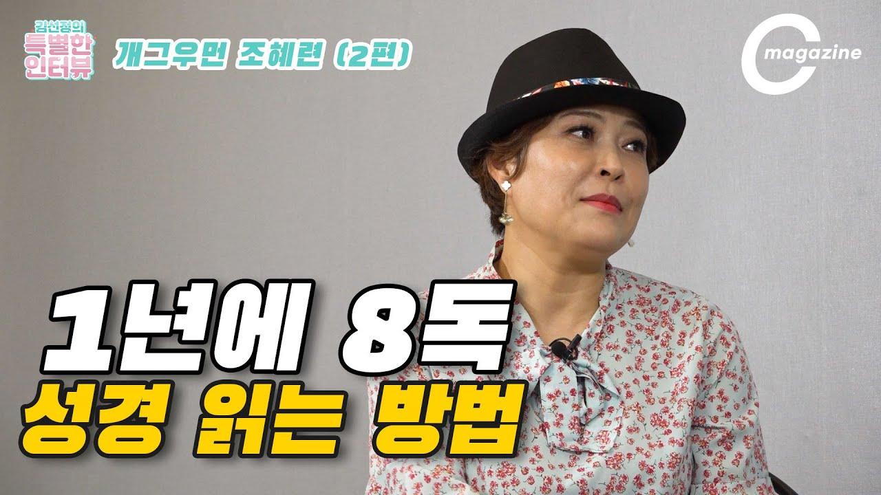 김선정의 특별한 인터뷰 Ep_03-2 | 조혜련집사가 1년에 8독 성경을 읽는 방법 | 크리스천매거진TV