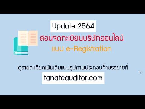 สอนจดทะเบียนบริษัทแบบ e Registration ละเอียดทุกขั้นตอน   Update 2564