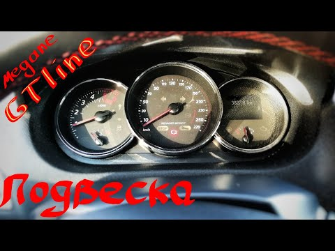 Megane GTline особенности передней подвески