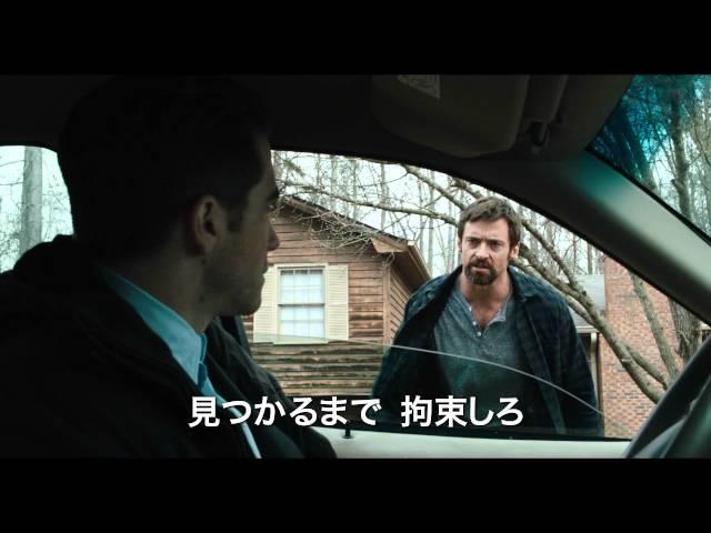 映画『プリズナーズ』予告編