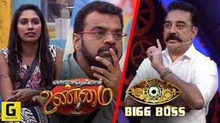 Bigg Boss 2 VS Solvathellam Unmai | Kamal Hassan | Thadi Balaji | Nitya | Mumtaj | Ponnambalam