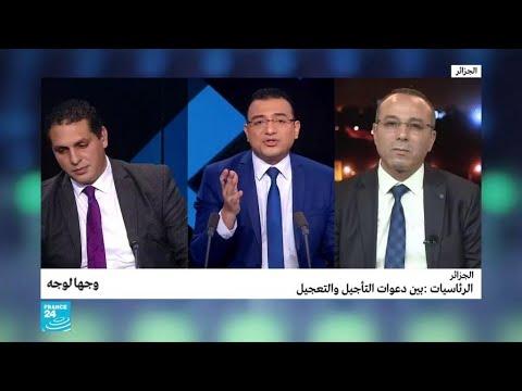 رئاسيات الجزائر: بين دعوات التأجيل والتعجيل  - نشر قبل 4 ساعة