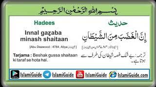 Beshak Gussa Shaitaan Ki Taraf Se Hota Hai - Hifz-e-Hadees